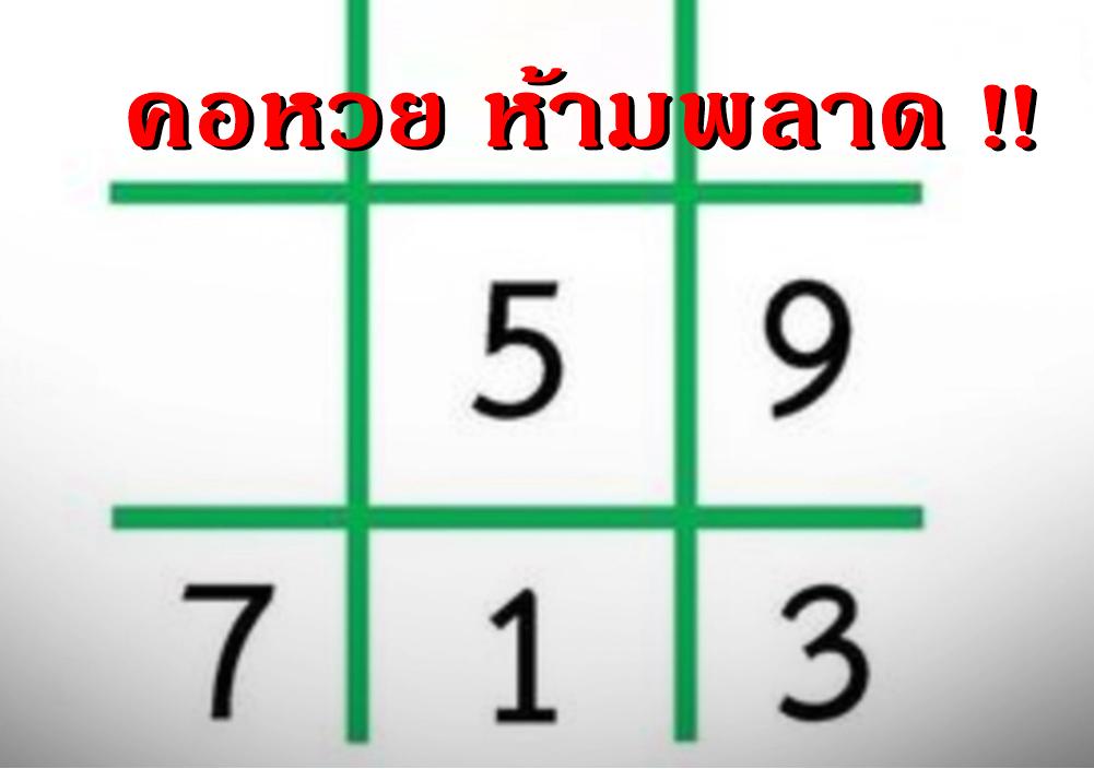 หวยไทยรัฐมาแล้ว อีก 3 วันหวยออก งวดนี้ 16/06/63
