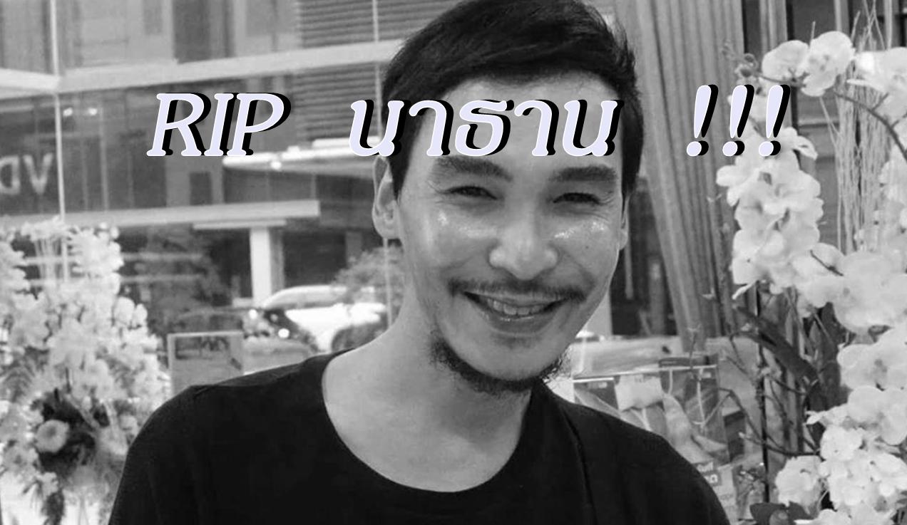 ช็อก นาธาน โอมาน เสียชีวิตแล้วในวัย 45 ปี จากติดเชื้อในกระแสเลือด