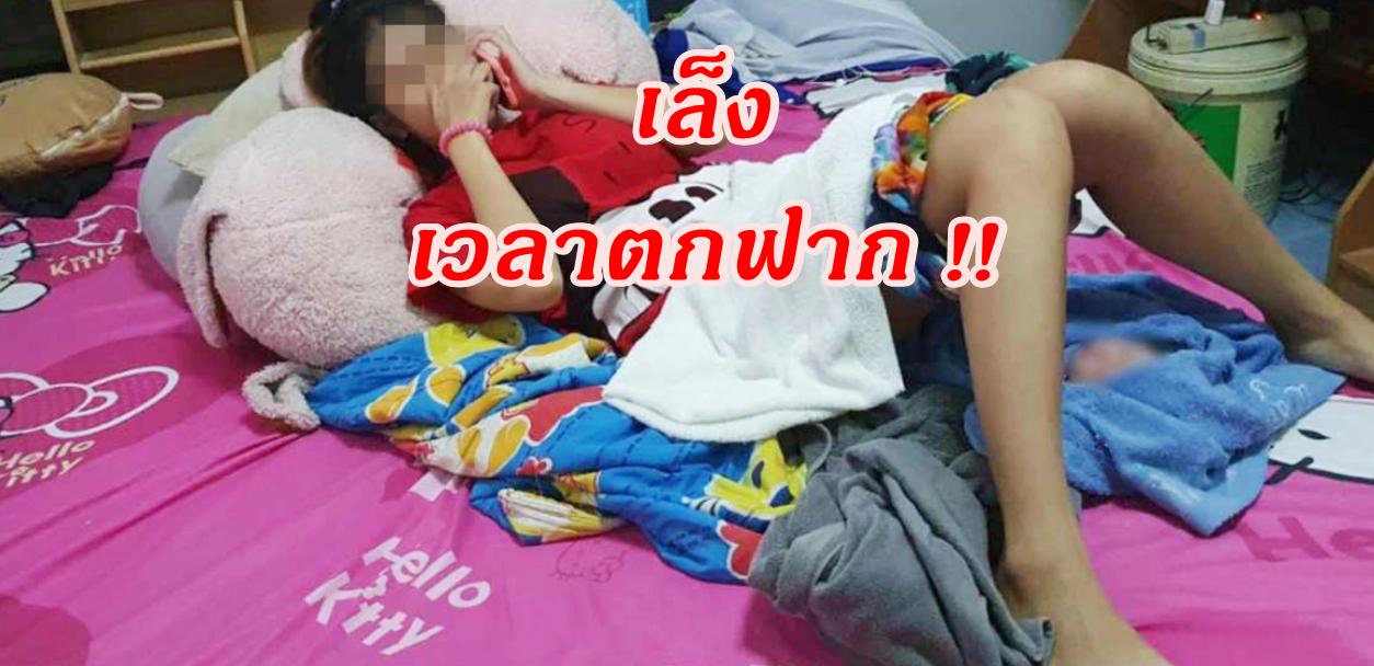 """สาว 23 สุดอั้น คลอดบนที่นอน เพื่อนบ้านมาช่วย แอบเล็ง """"เวลาตกฟาก"""""""