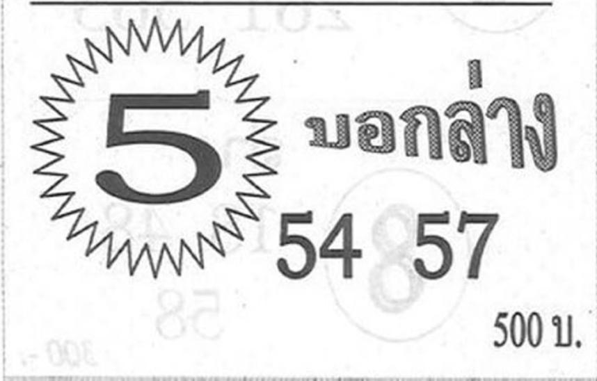 รวมหวยซองแม่นๆ เลขเด็ดงวดนี้ หวยซองเด่น ซองดัง งวด 16/09/2563