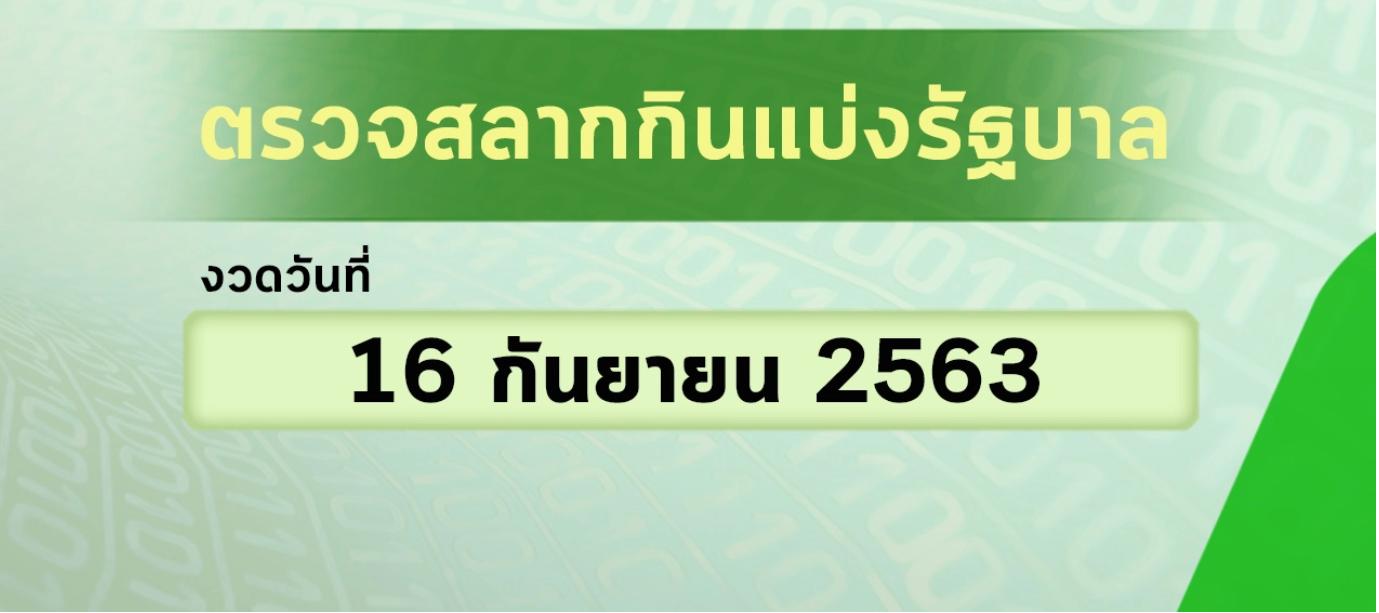 ตรวจหวย 16 กันยายน 2563 ตรวจผลสลากกินแบ่งรัฐบาล หวย 16/9/63