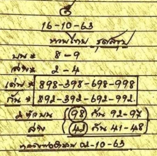หวยดัง หวยเด็ด หวยซองแม่นๆเข้าทุกงวด 16/10/63