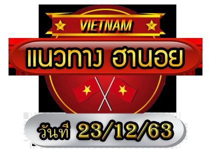 แนวทางหวยฮานอย วันนี้ งวดประจำวันที่ 23/12/2563 เจ๊น้ำ พารวย