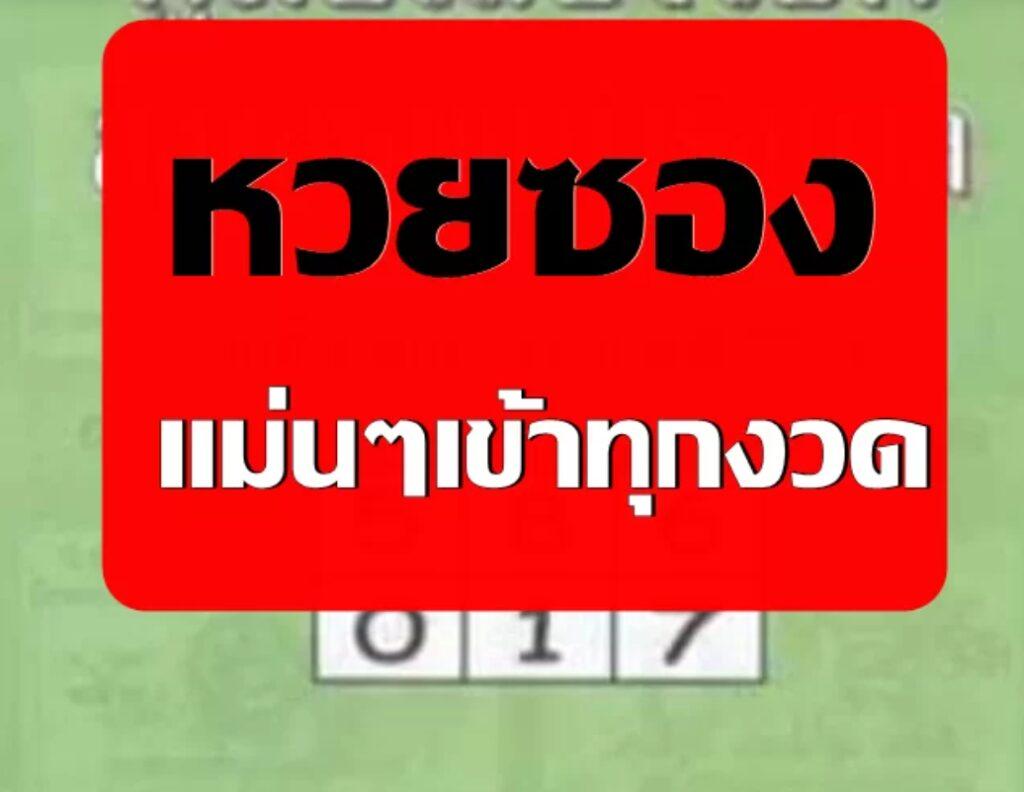 รวมหวยเด็ดเลขดังหวยซอง งวด 30/12/2563