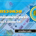 ตรวจหวย 1 มีนาคม 2564 ตรวจผลสลากกินแบ่งรัฐบาล