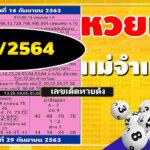 หวยไทยรัฐ แม่จำเนียร 16/3/64 เลขเด็ด หวยดัง หวยแม่จำเนียรงวดนี้
