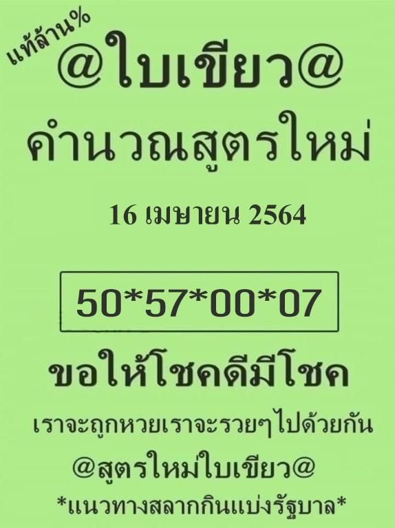 หวยใบเขียว16/4/64