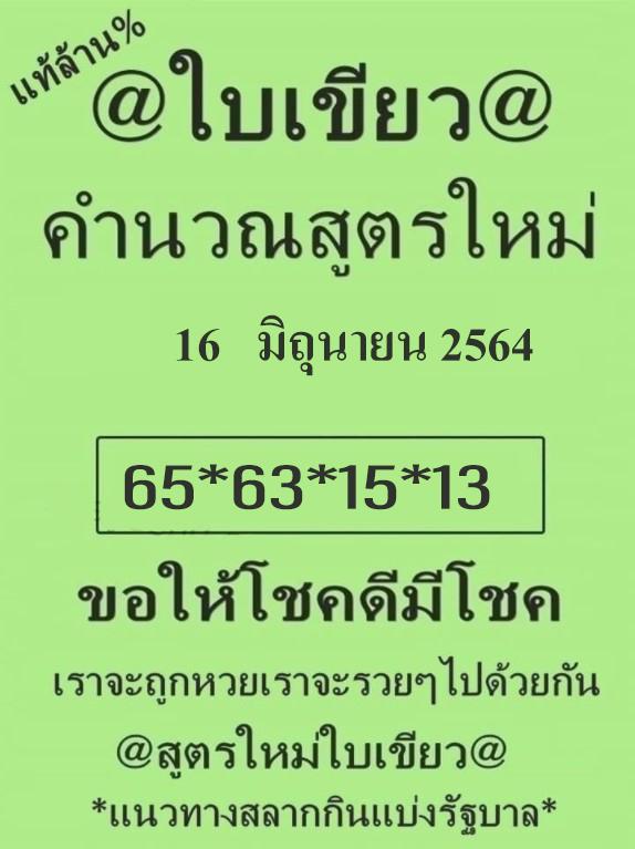 หวยใบเขียว16/6/64