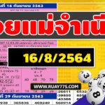 หวยไทยรัฐ แม่จำเนียร 16/8/64 เลขเด็ด หวยดัง หวยแม่จำเนียรงวดนี้