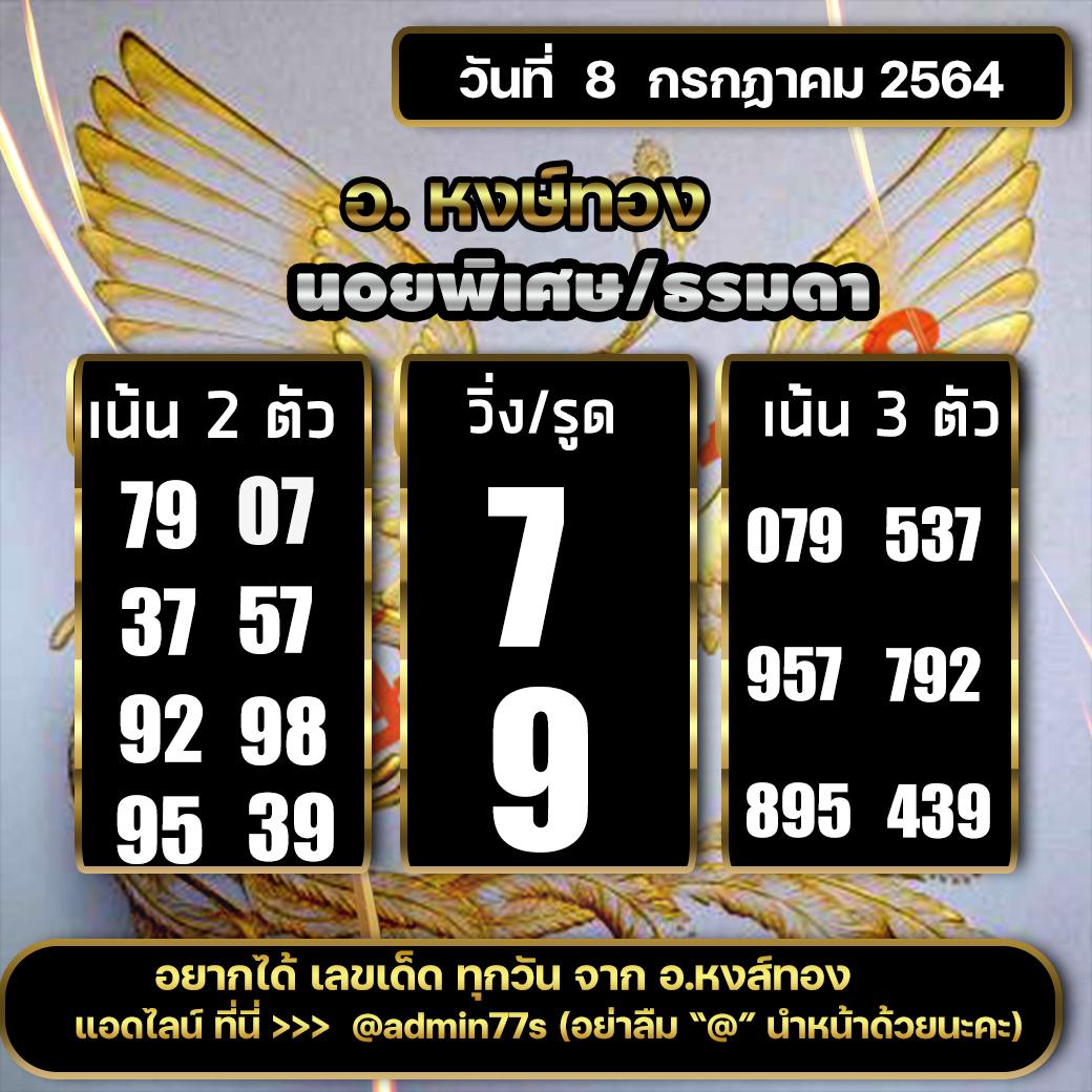 แนวทางฮานอย8/7/64