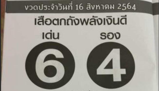 เสือตกถัง16/8/64