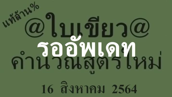 หวยใบเขียว16/8/64