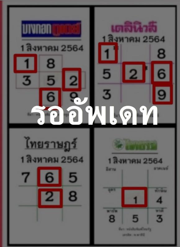 หวยไทยรัฐงวดนี้ 16/8/64