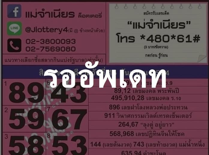หวยแม่จำเนียร1/10/64