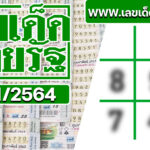 หวยไทยรัฐงวดนี้ 1/11/64 หวยไทยรัฐ แม่จำเนียร