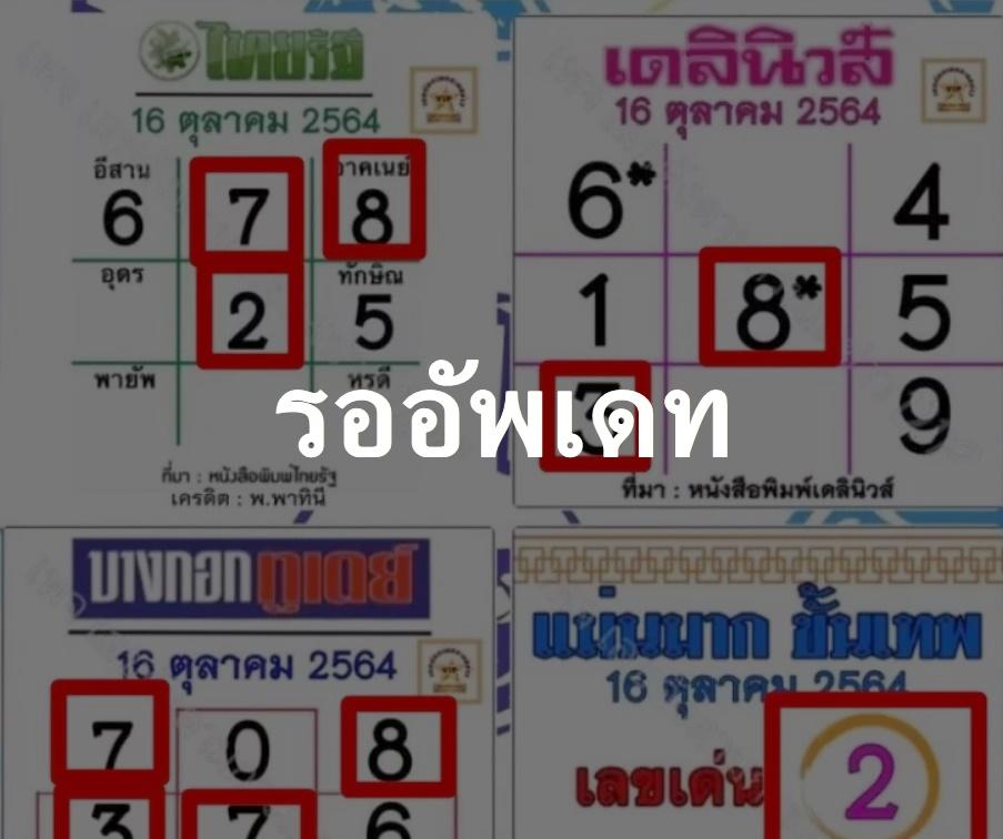 หวยไทยรัฐงวดนี้ 1/11/64